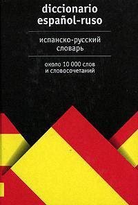 Платонова Е. Испанско-русский словарь