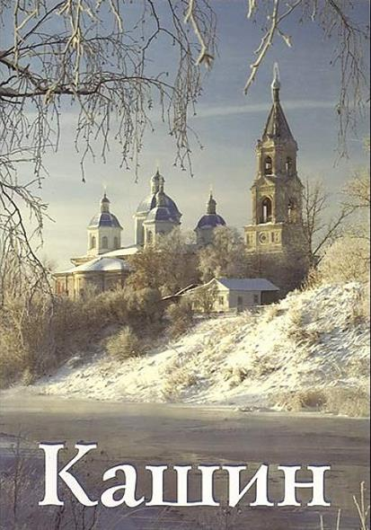 Иванова И. Кашин