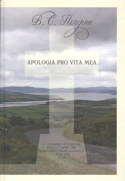 Apologia Pro Vita Mea. Жизнь и приключения русского католика, рассказанные им самим