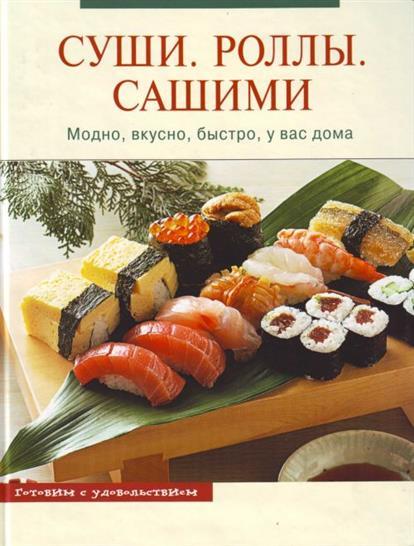 Суши Роллы Сашими Модно вкусно быстро у вас дома