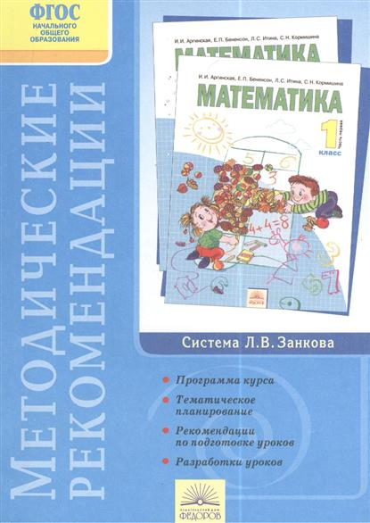 "Методические рекомендации к курсу ""Математика"" 1 класс (3 изд)"