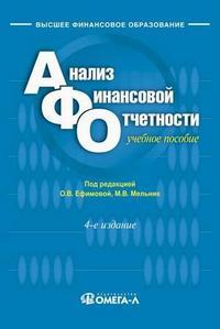 Анализ финанс. отчетности Учебн. пособие