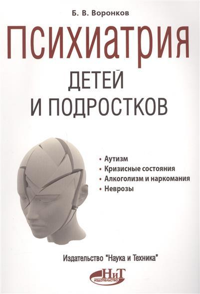 Воронков Б. Психиатрия детей и подростков воронков н непослушная игрушка