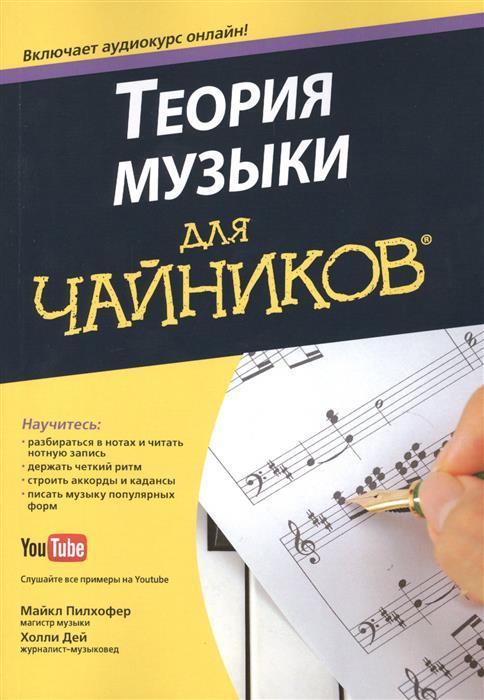Пилхофер М., Дей Х. Теория музыки для чайников айгнер м комбинаторная теория
