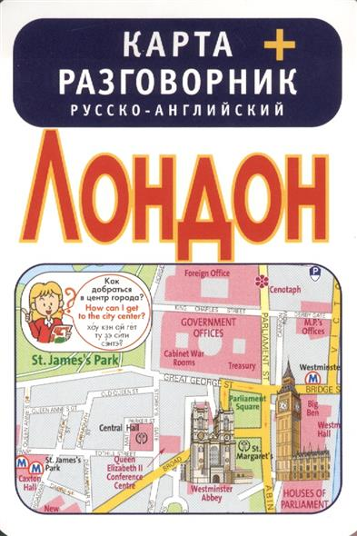 Лондон. Карта + русско-английский разговорник