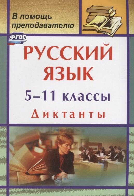 все цены на Попова Г. (авт.-сост.) Русский язык. 5-11 классы. Диктанты онлайн