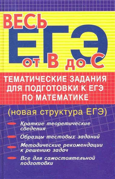 Тематич. задания для под. к ЕГЭ по математике
