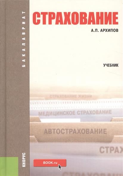 Архипов А. Страхование. Учебник страхование электронный учебник cd