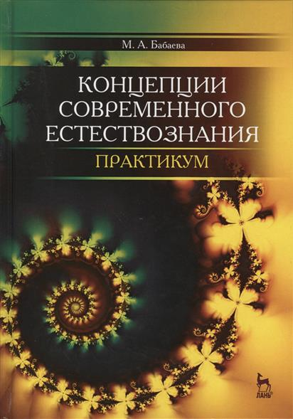 цена на Бабаева М. Концепции современного естествознания. Практикум