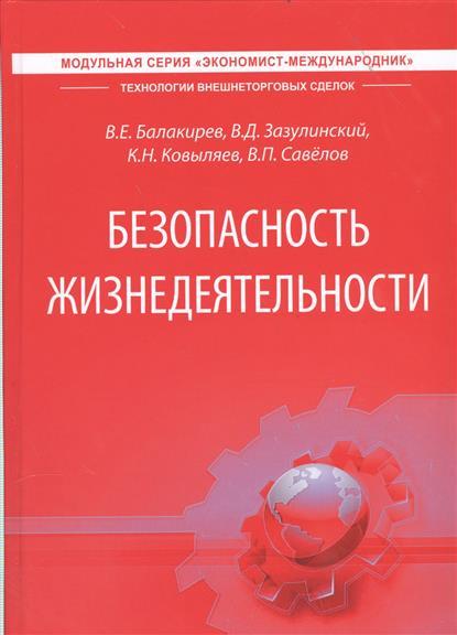 Балакирев В., Зазулинский В., Ковыляев К., Савелов В. Безопасность жизнедеятельности. Учебник