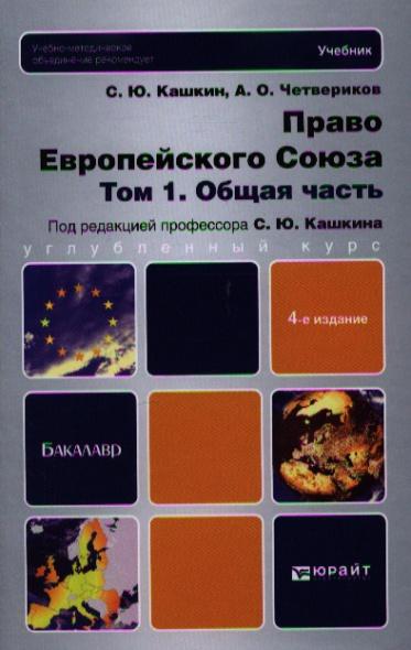 Право Европейского Союза. Т. 1. Общая часть. Европейский Союз: устройство и правопорядок. Учебник для бакалавров. 4-е издание, переработанное и дополненное