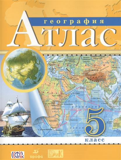 Ильина С., Курбский Н. (ред.) География. 5 класс. Атлас ISBN: 9785358152076 курбский н ред география 7 класс атлас