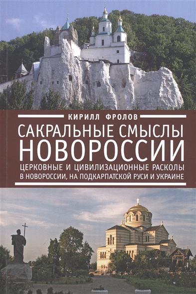Сакральные смыслы Новороссии: церковные и цивилизационные расколы в Новороссии, на Подкарпатской Руси и Украине