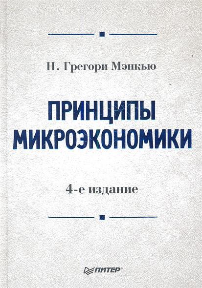 Принципы микроэкономики. 4-е издание