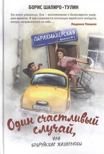 Шапиро-Тулин Б. Один счастливый случай, или Бобруйские жизнелюбы книги эксмо счастливый случай