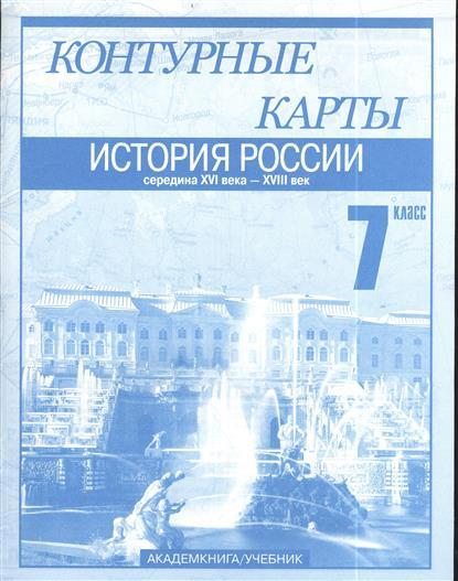 Контурные карты История России с середины XVI века - XVIII 7 класс