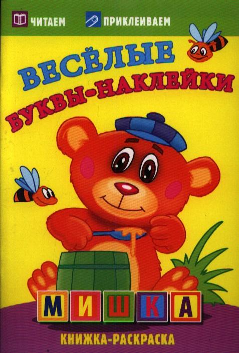 Мишка. Веселые буквы-наклейки. Книжка-раскраска ISBN: 9785985034066 феникс книжка раскраска веселые игры