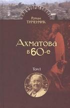Последний поэт. Анна Ахматова в 1960-е годы. Издание второе, исправленное и расширенное. Том 1 (комплект из 2 книг)