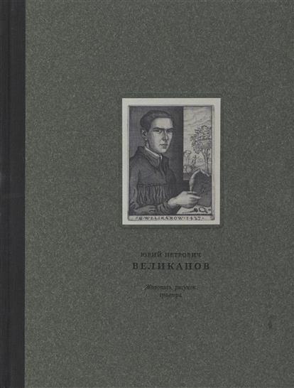 Юрий Петрович Великанов 1904-1934 Живопись, рисунок, гравюра