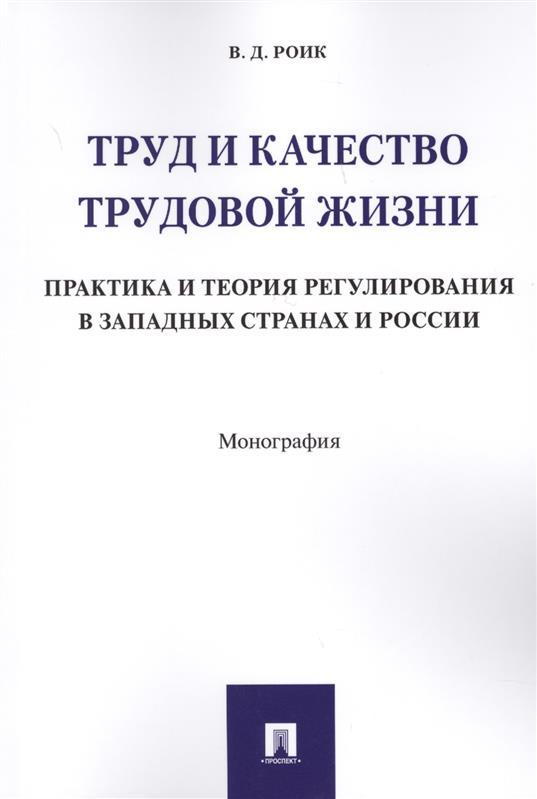 Труд и качество трудовой жизни. Практика и теория регулирования в западных странах России. Монография