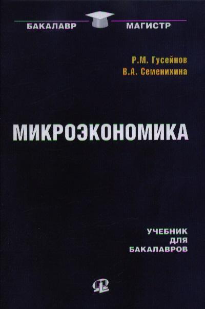 Гусейнов Р., Семенихина В. Микроэкономика: учебник для бакалавров