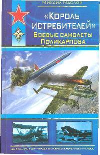 Король истребителей Боевые самолеты Поликарпова