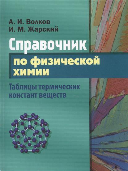 Волков А.: Справочник по физической химии. Таблицы термических констант веществ