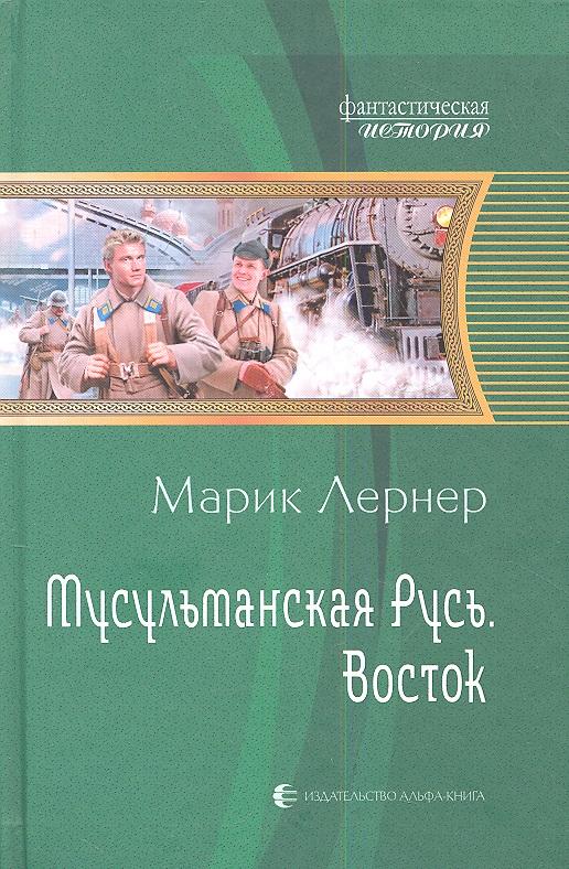 Лернер М. Мусульманская Русь. Восток