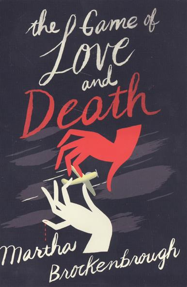 Brockenbrough M. The Game of Love and Death ISBN: 9780545924221 a new lease of death