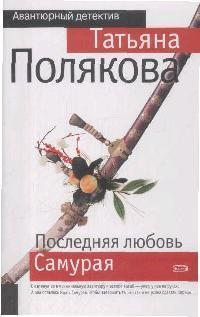 Полякова Т. Последняя любовь Самурая полякова т закон семи