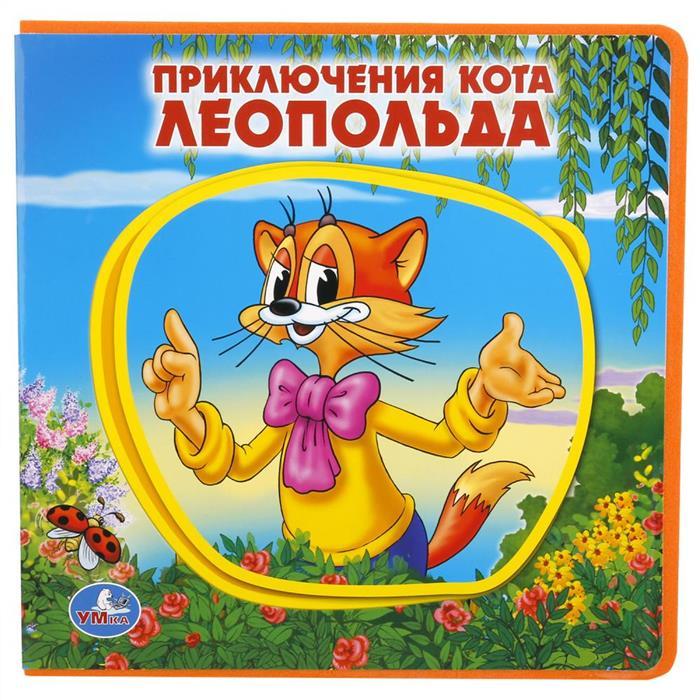 Шигарова Ю. Приключения кота Леопольда шигарова ю кролик вася роет норку