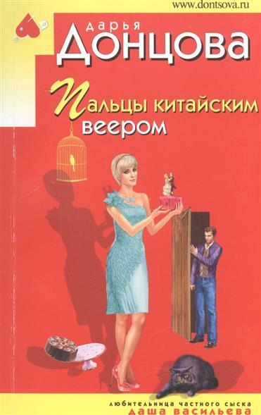 донцова д ночная жизнь моей свекрови Донцова Д. Пальцы китайским веером