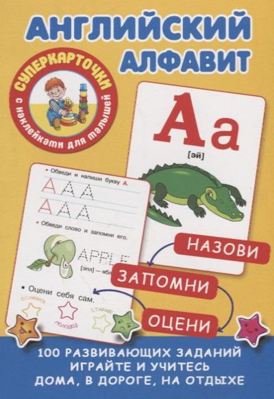 Дмитриева В. Английский алфавит дмитриева г сост английский алфавит в картинках