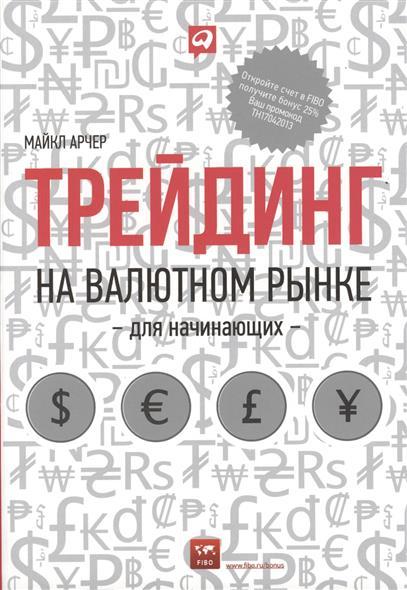 Арчер М. Трейдинг на валютном рынке для начинающих