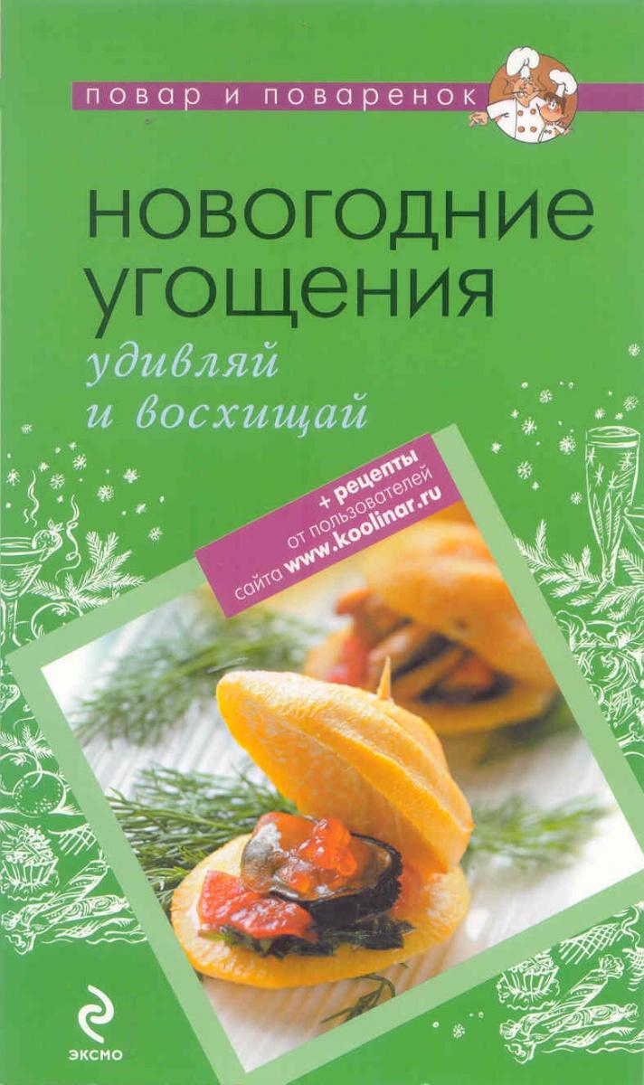 Новогодние угощения: удивляй и восхищай / (мягк) (Повар и поваренок) (Эксмо) повар