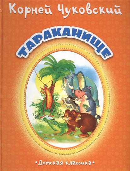 Чуковский К. Тараканище художественные книги алфея к чуковский тараканище