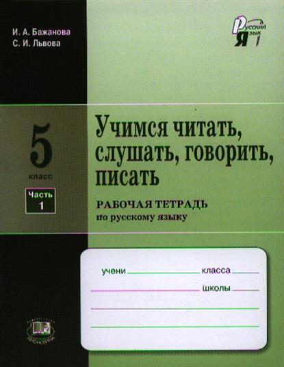 Учимся читать, слушать, говорить, писать. 5 класс. Рабочая тетрадь по русскому языку в двух частях. Часть 1. 3-е издание, стереотипное