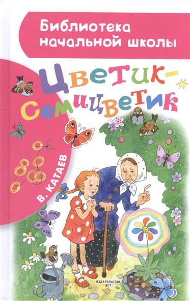 Катаев В. Цветик-семицветик азбукварик просто так цветик семицветик