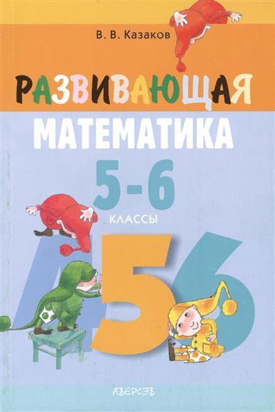 Развивающая математика. 5-6 классы. 2-е издание