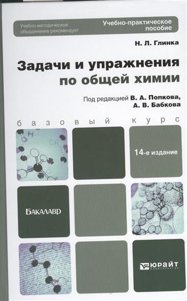 Задачи и упражнения по общей химии. Учебно-практическое пособие для бакалавров. 14-е издание