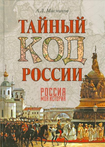 Мясников А. Тайный код России цена 2016