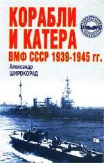 Корабли и катера ВМФ СССР 1939-1945гг