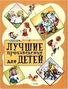 Лучшие произведения для детей. От 2 до 5 лет