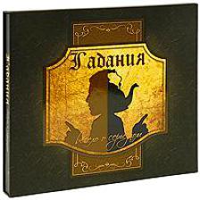 Ратокова С. (сост). Гадания Весело о серьезном ISBN: 9785222153925 гадания о любви