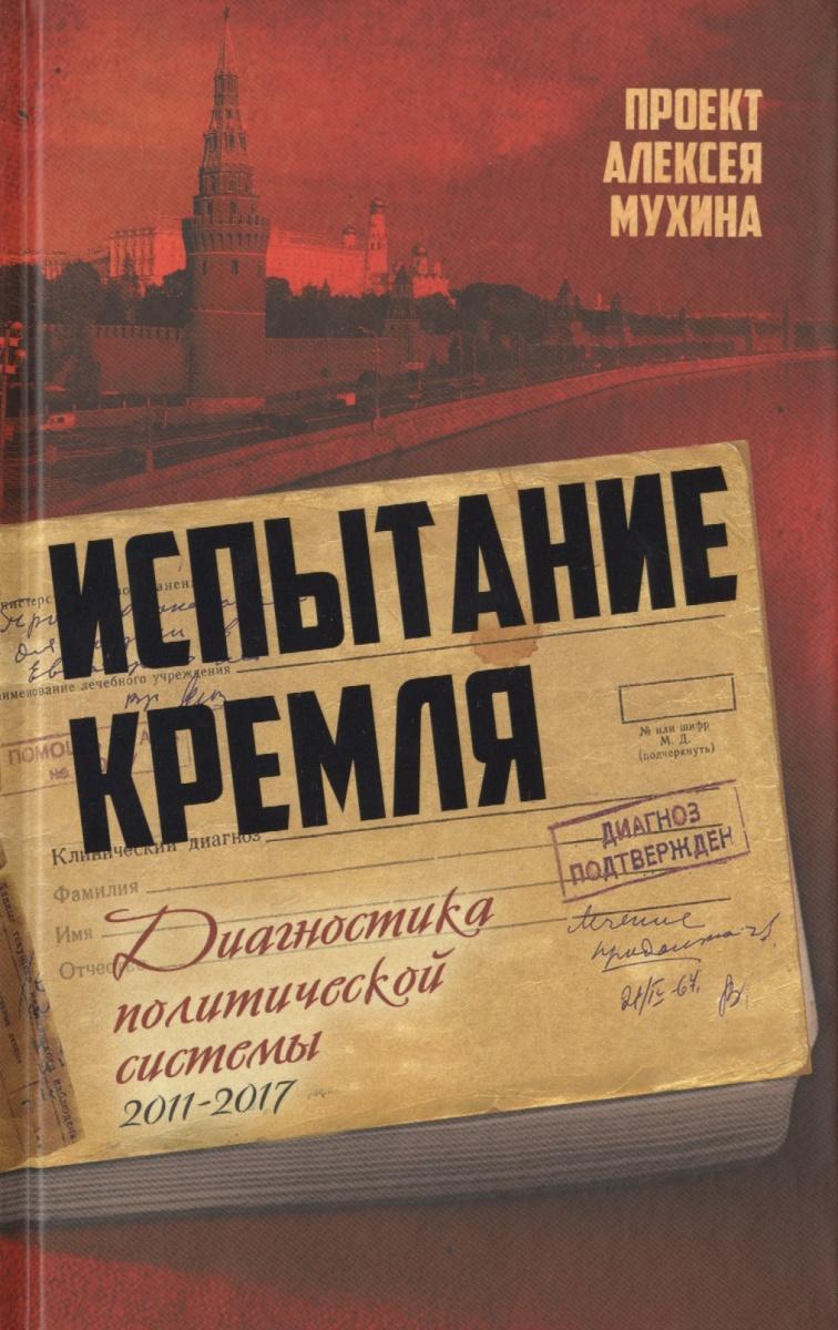 Испытание Кремля. Диагностика политической системы. 2011-2017