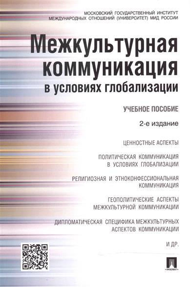 Межкультурная коммуникация в условиях глобализации: Учебное пособие