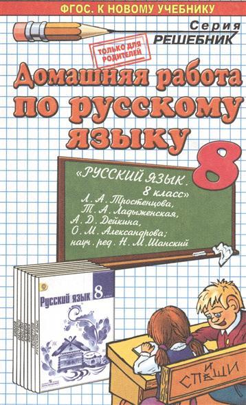 Домашняя работа по русскому языку за 8 класс. К учебнику