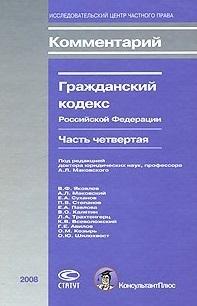 Комм. к ч.4 ГК РФ Маковский