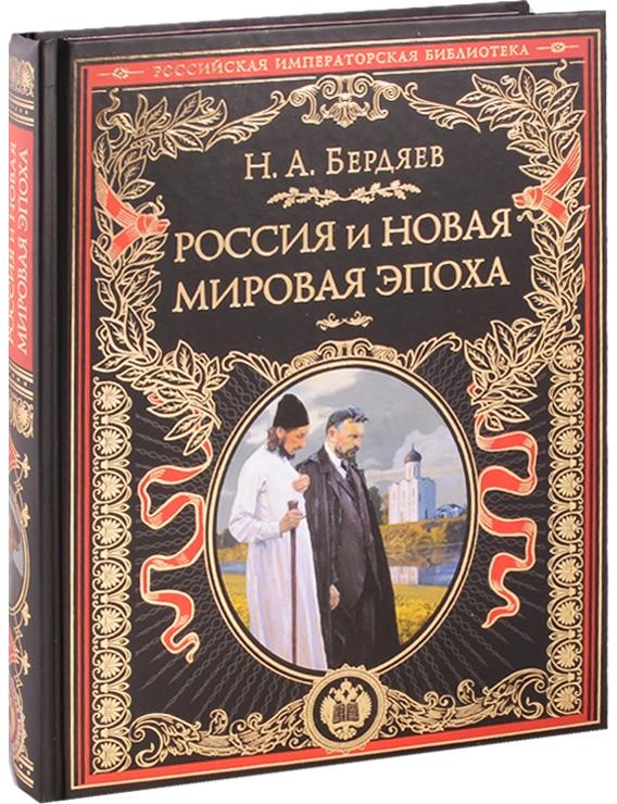 Бердяев Н. Россия и новая мировая эпоха россия чашка новая в з