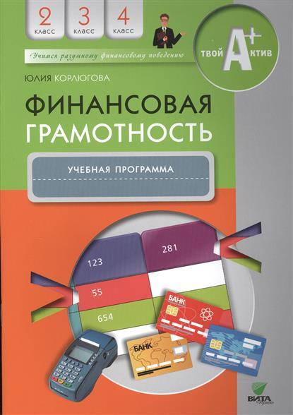 Корлюгова Ю. Финансовая грамотность. Учебная программа. 2-4 классы егорова ю финансовая грамотность материалы для родителей